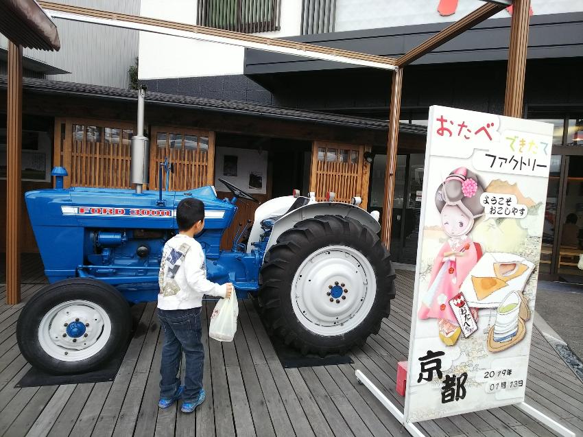 おたべ本館(京都南区)