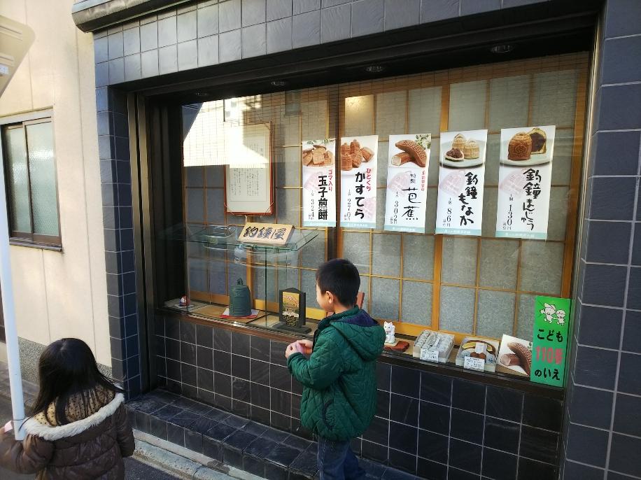 釣鐘屋(京都)