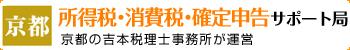 京都 所得税・消費税 確定申告サポート局/(吉本事務所)
